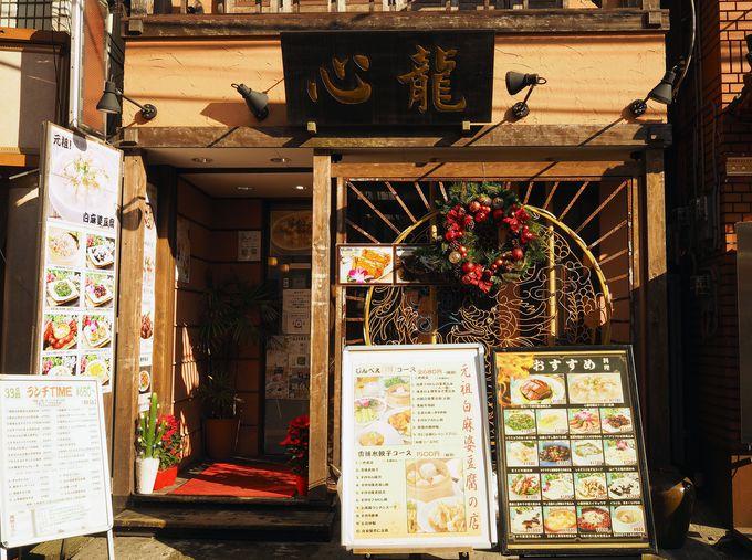 なんと33種類650円〜!「心龍」は横浜中華街のランチにもベスト