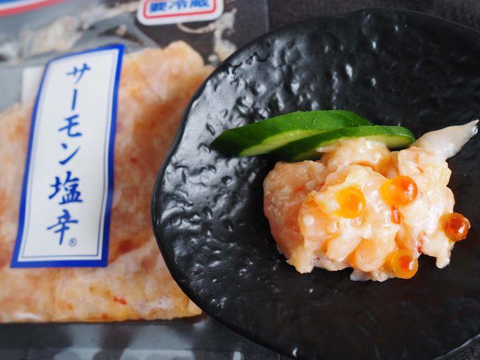 新潟が生んだ最高の酒の肴『サーモン塩辛』