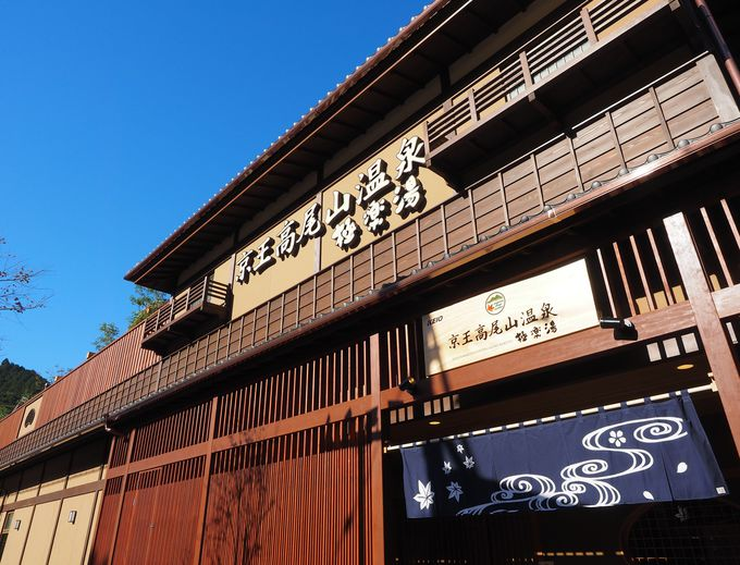 「京王高尾山温泉 / 極楽湯」はアクセスも理想的