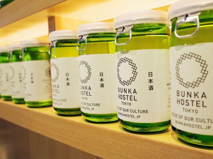 ホステルで美味しい日本酒を楽しもう