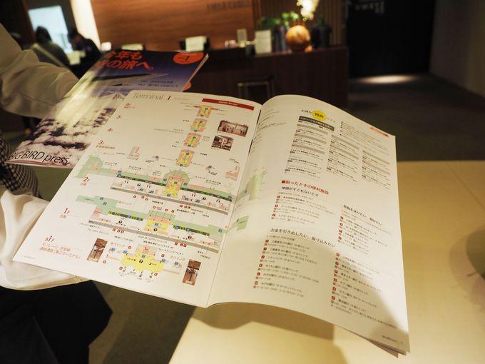 羽田空港ターミナル情報マガジンの特典を使ってお得に食事をしよう