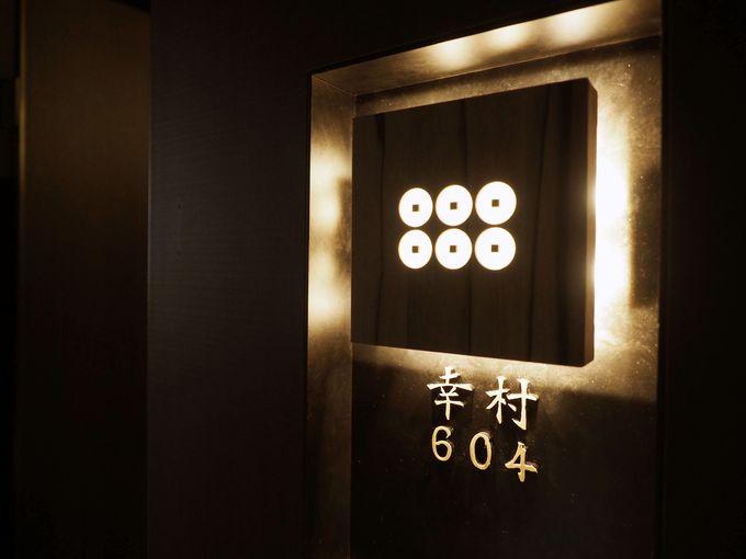 真田戦国部屋は『幸村』と『信繋』の2部屋限定