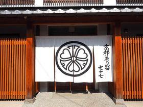 お茶にこだわる心地良さ!「京都 茶の宿 七十七(なずな)」は究極の町家スイート