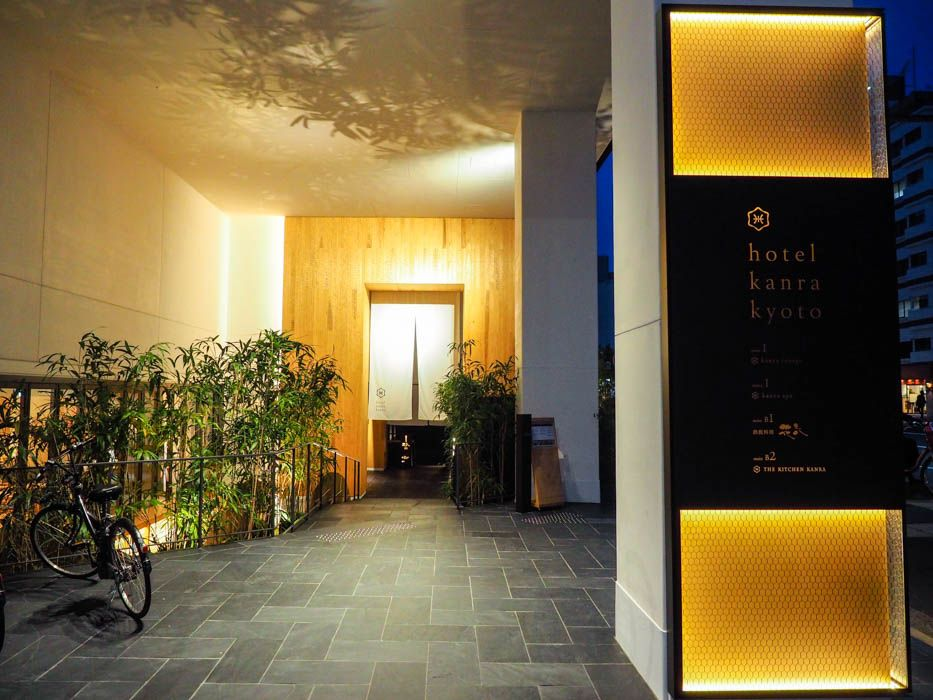 6.ホテル カンラ 京都