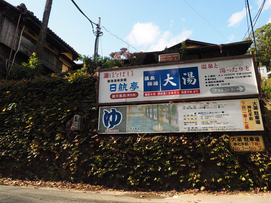 昭和レトロな佇まい「日航亭・大湯」のアクセスや利用料金は?