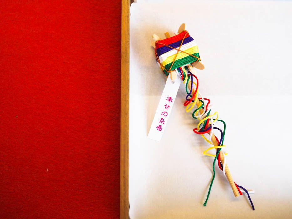 5色の糸が幸せを紡ぐ「幸せの糸巻」