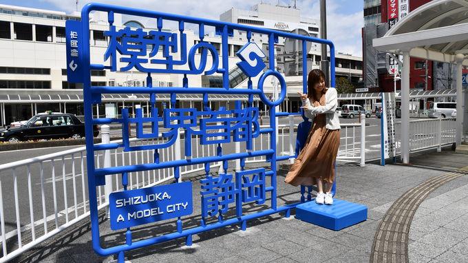 「静岡市プラモデル化計画」が始まりを告げる