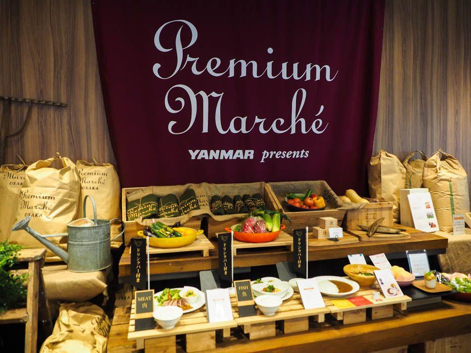「Premium Marche OSAKA」の利用方法