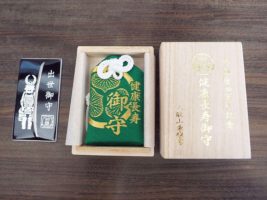 「久能山東照宮」の御朱印帳はイチゴ付き