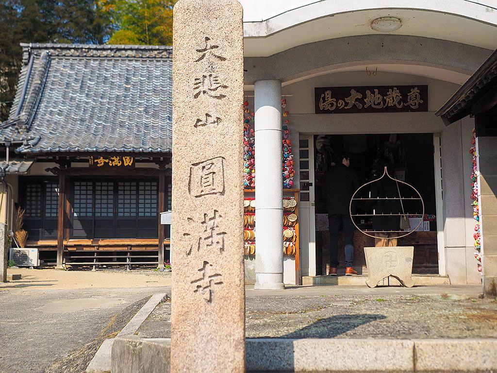 「圓満寺」へ行くなら道後温泉本館の南側から!