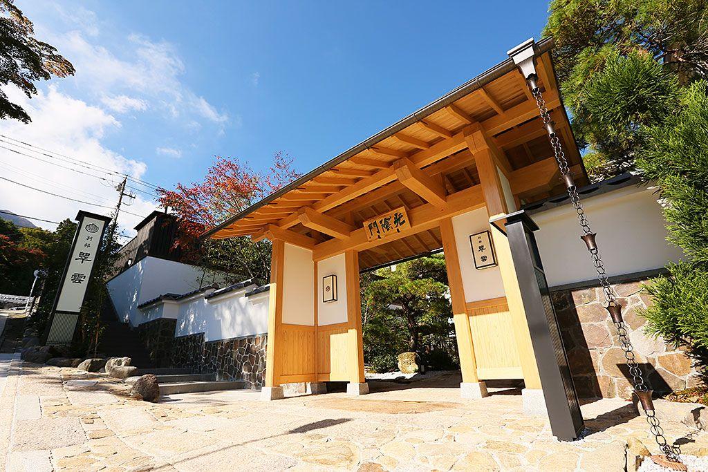 箱根の高級旅館「強羅温泉 雪月花別邸 翠雲」で気軽に大人リッチ旅