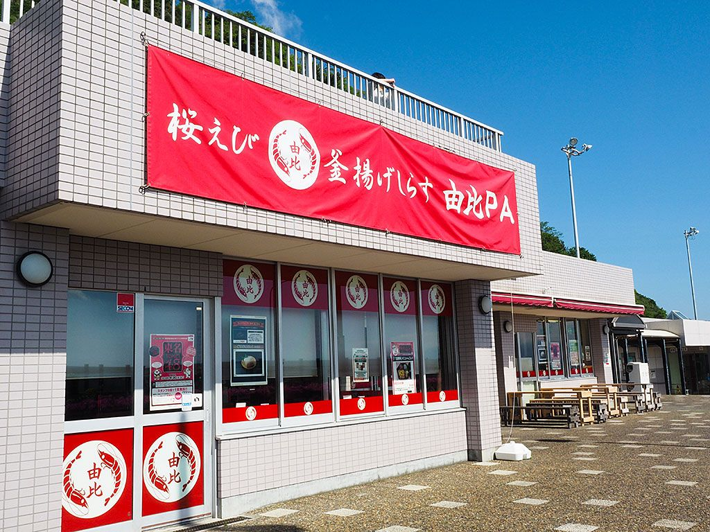 日本で唯一、桜えび推しの小さなパーキングエリア