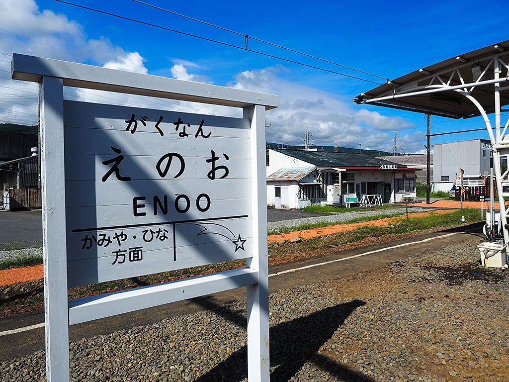 日本でここだけ!が詰まった岳南電車