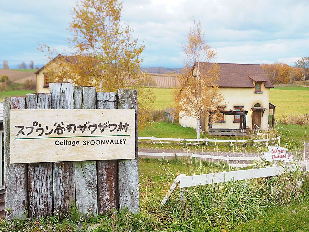 北海道・美瑛の田舎宿「スプウン谷のザワザワ村」が可愛くてざわざわする!