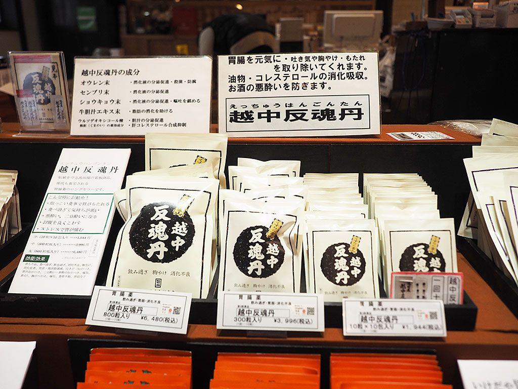 富山の薬の歴史は「反魂丹」から始まった