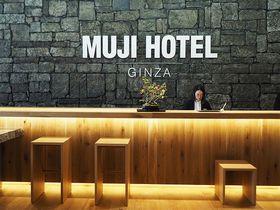 銀座なのに意外とお得!無印良品のホテル「MUJI HOTEL GINZA」活用法