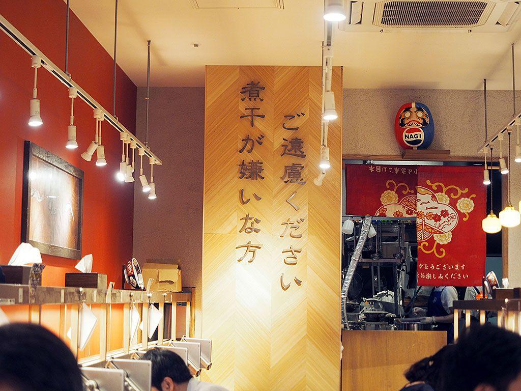 煮干しラーメンの名店「ラーメン凪」の限定ラーメン