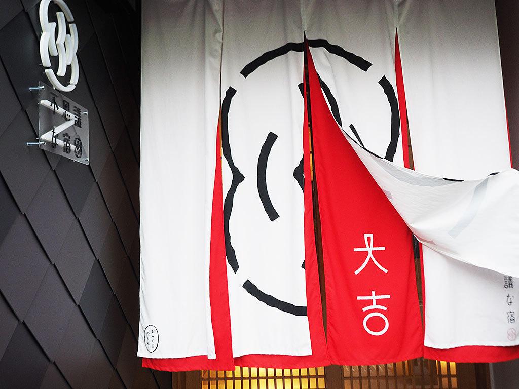 京都に遊び心を散りばめた宿が誕生