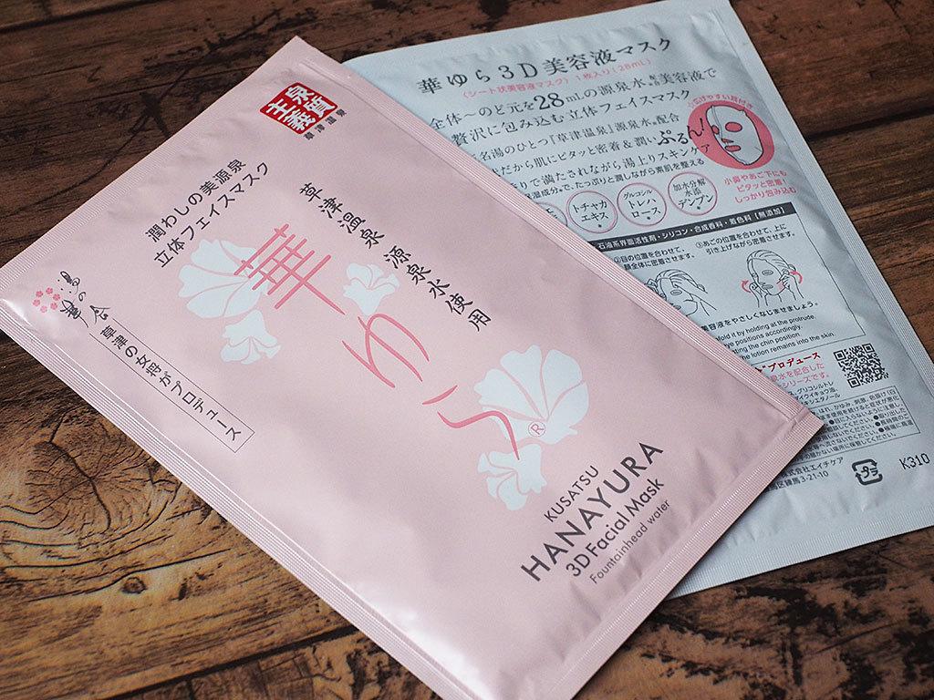 草津温泉の入浴剤をもっと楽しく!