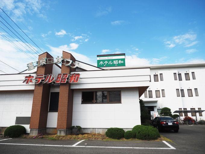 昭和レトロと自家源泉を同時に楽しめる、ホテル昭和