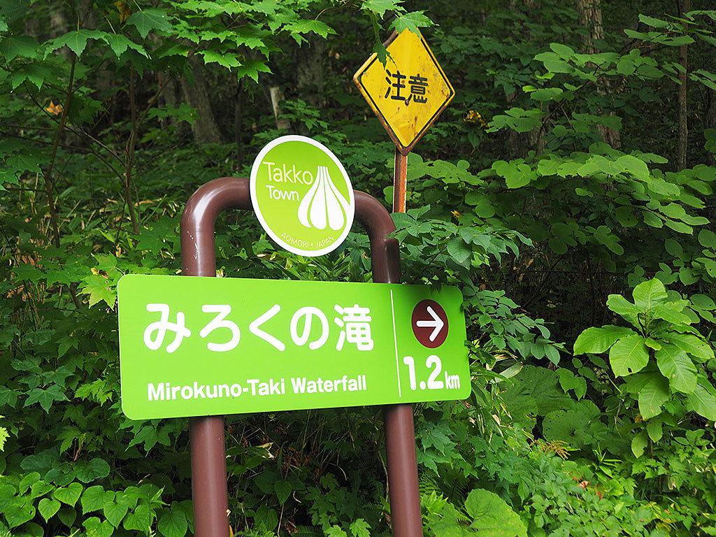 案内板有り!みろくの滝へのアクセス