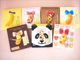 「東京ばな奈」に可愛い旋風!最新作パンダまで7つのバナナを総まとめ