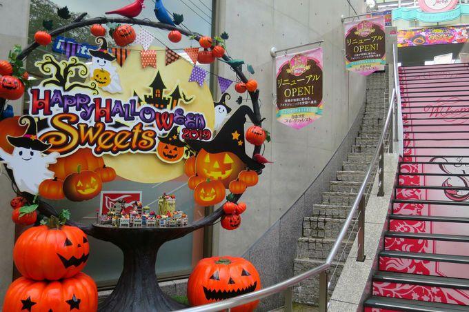 「HAPPY!ハロウィン・スイーツ2019」開催!