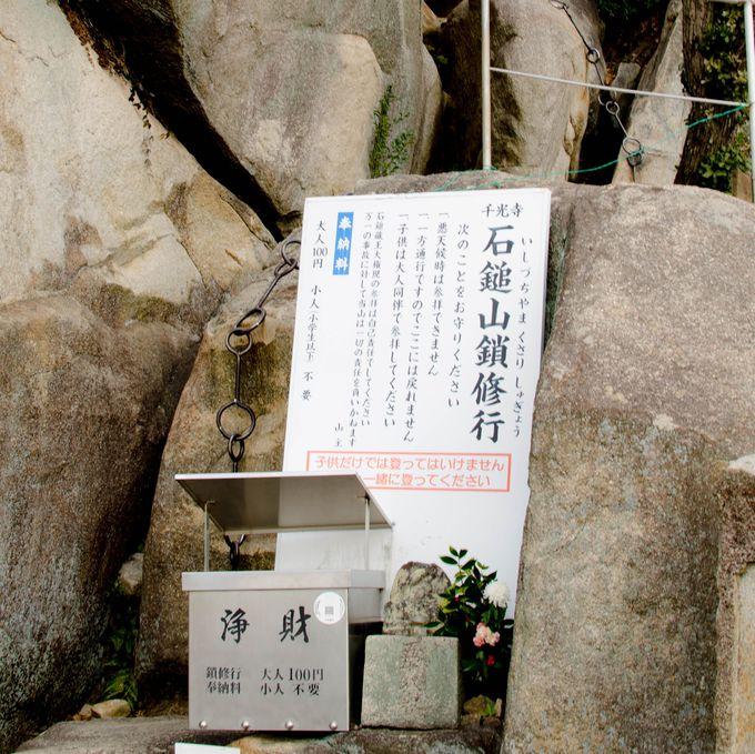 鎖山修行が100円で受けられる!