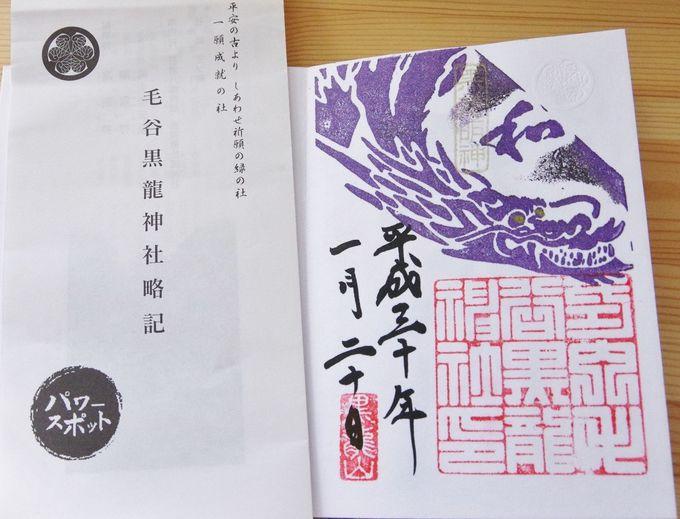 7.毛谷黒龍神社(けやくろたつじんじゃ)
