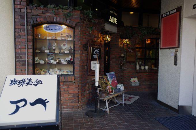 松本駅より徒歩5分!の名物喫茶店「珈琲美学アベ」