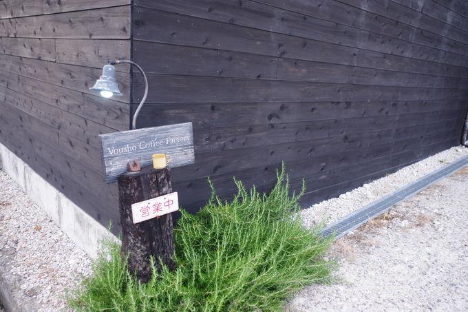 瀬戸市のVOUSHO(某所)