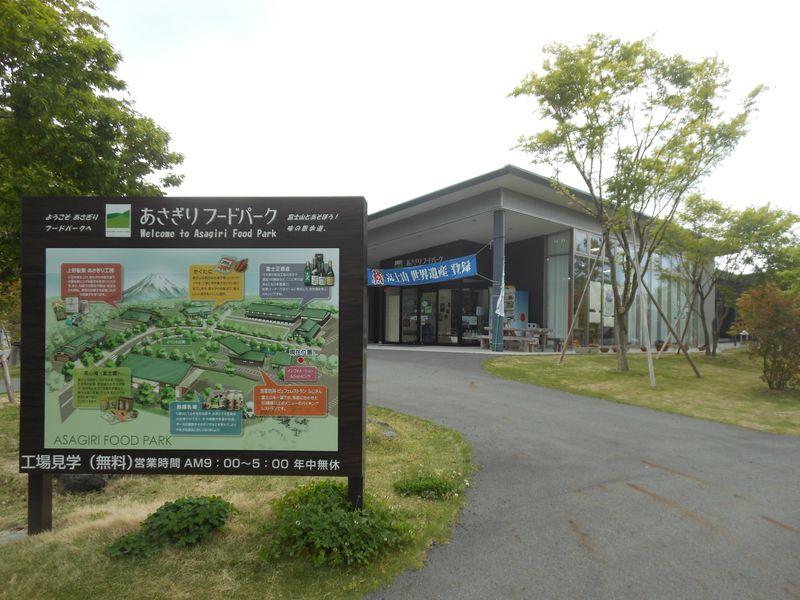 入場無料で楽しめる!富士宮市「あさぎりフードパーク」