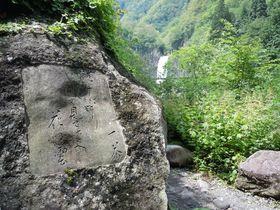 俳人小林一茶が愛でた名瀑「地震滝」!?〜新潟県妙高市〜