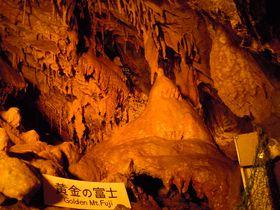 黄金の富士は必見!神秘の地底・浜松市「竜ヶ岩洞」を探検