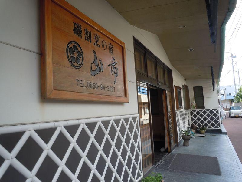 湯あみと磯料理のもてなしの宿!西伊豆・戸田温泉「山市」