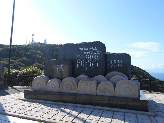 あの名曲「津軽海峡冬景色」のヒットを記念して建てられた見逃せない歌碑