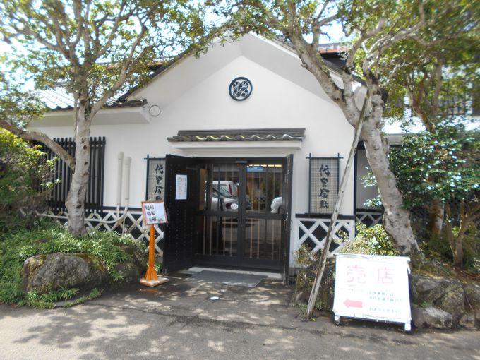 富士の自然の恵みと伊豆の恵みを堪能できる「代官屋敷」