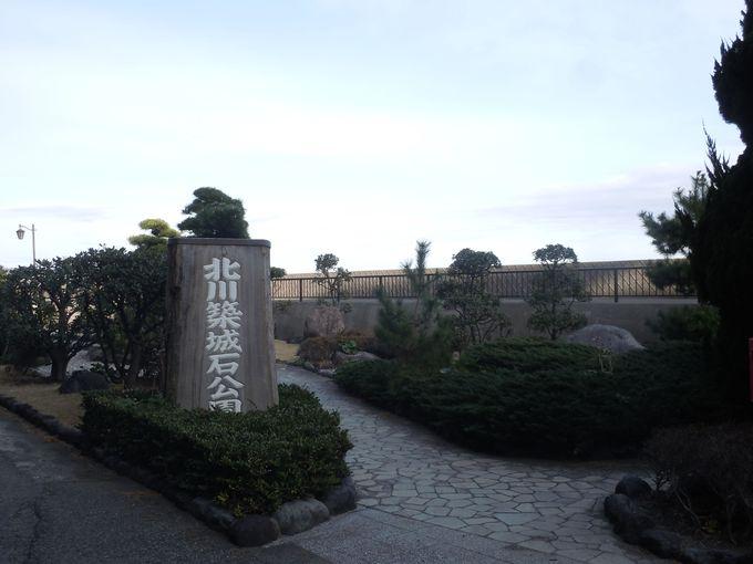石がシンボル!江戸時代の歴史的な遺構が見られる「北川築城石公園」