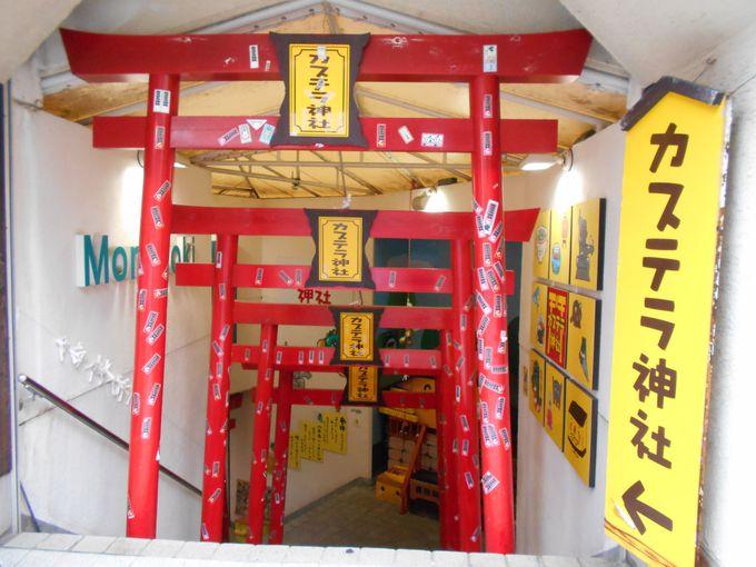 長崎ならではのユニークな「カステラ神社」