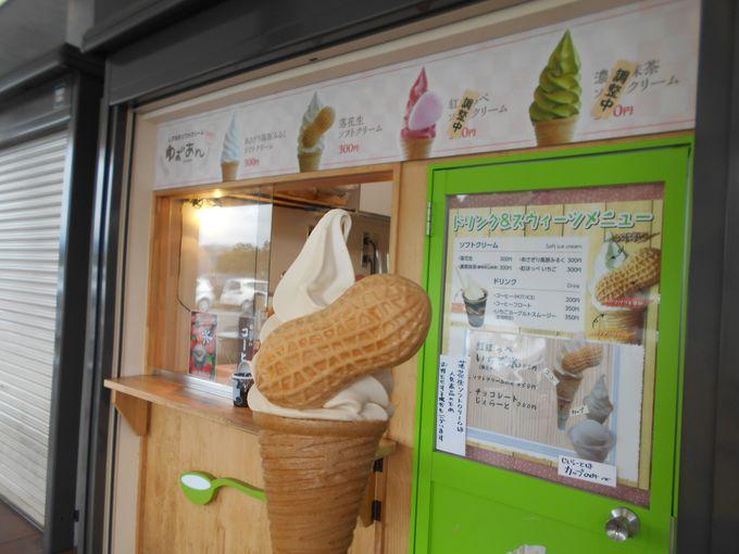 特産のピーナッツを使った農産物直売所「う宮〜な」の落花生ソフトクリーム