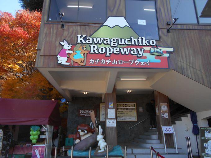 絶景を楽しむなら迷わず「カチカチ山ロープウェイ」に乗車しよう!