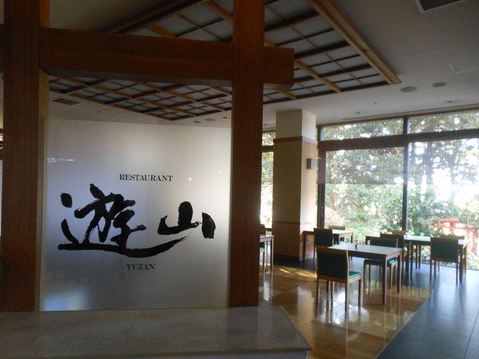 日中も利用OK!温泉宿に併設する美食レストラン「遊山」