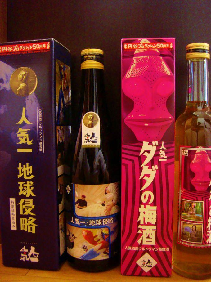 面白くって美味しいっ!!購入すると『ウルトラマン基金』にも役立つお酒!『人気酒造』