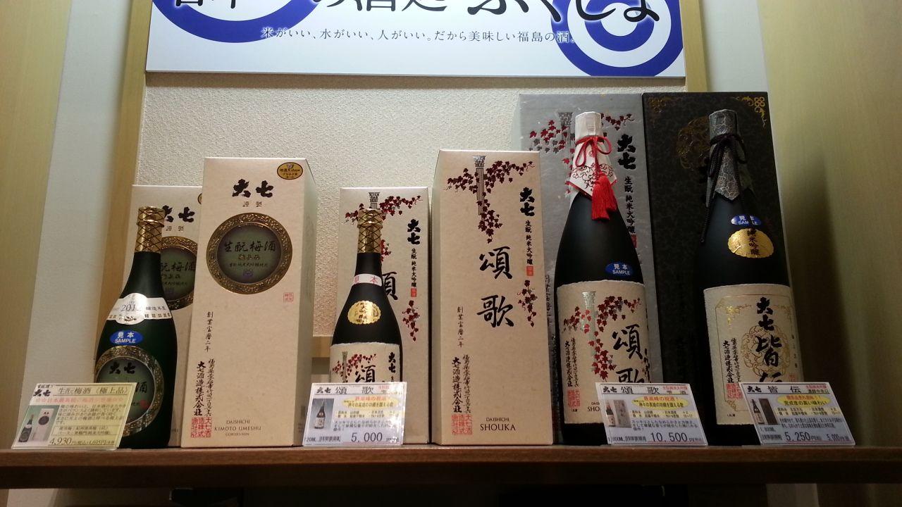 日本屈指の酒蔵数「福島の日本酒」で乾杯!