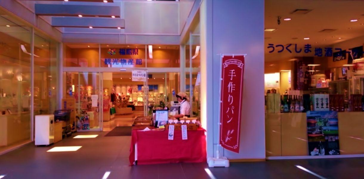 福島の魅力がたっぷり!人気お土産スポット「福島観光物産館」