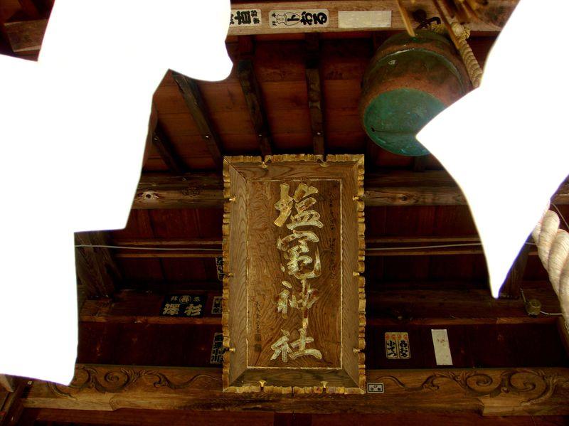 福島盆地は古代湖?超穴場の初詣&初日の出スポット!『鹽竈神社』と穴原温泉