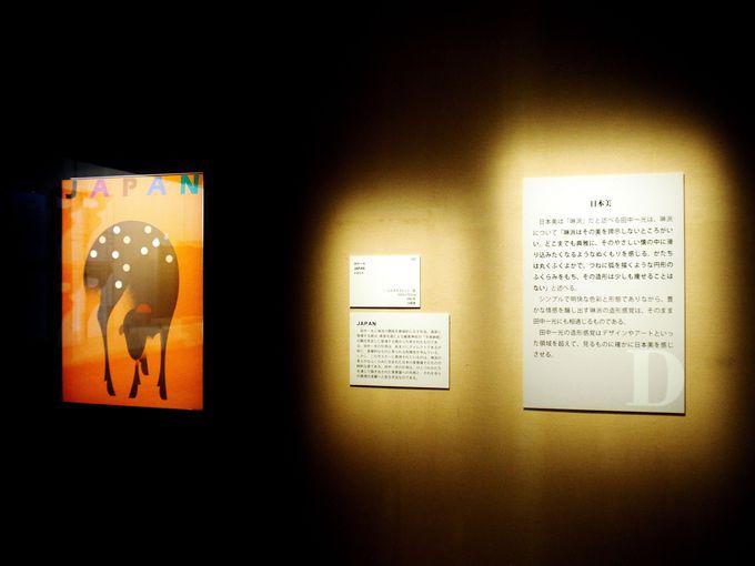 第5展示室【日本のデザイン】日本の美は琳派だ!