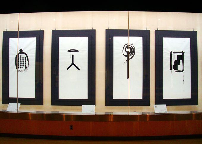 """第4展示室【文字】田中一光オリジナル書体""""光朝体""""&墨戯"""