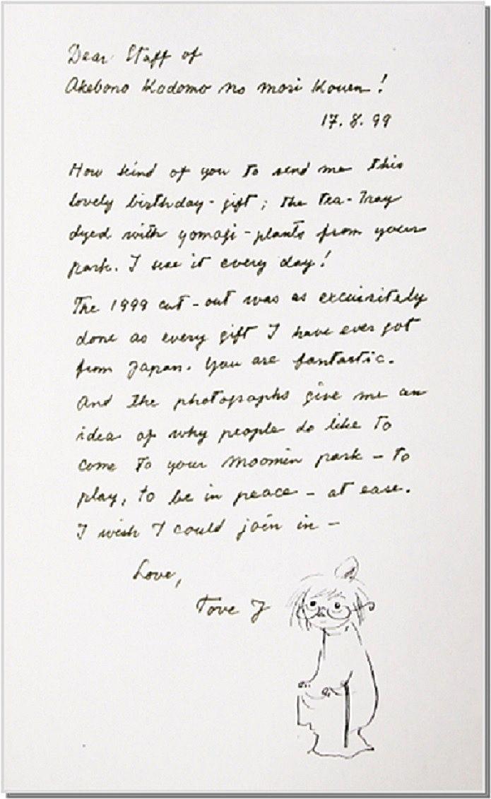 なぜ「トーベ・ヤンソンあけぼの子どもの森公園」に?一通の手紙の存在