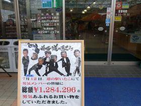 俳優・佐藤隆太も約10万円分買い漁った!茨城「道の駅いたこ」のいちごシフォンケーキとは!?